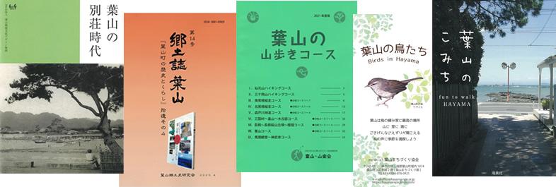 葉山まちづくり館ブックストア出版物