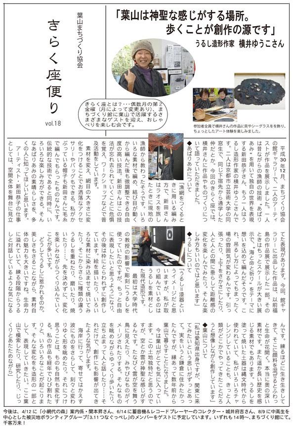 第32回きらく座「うるし造形作家・横井ゆうこさん」