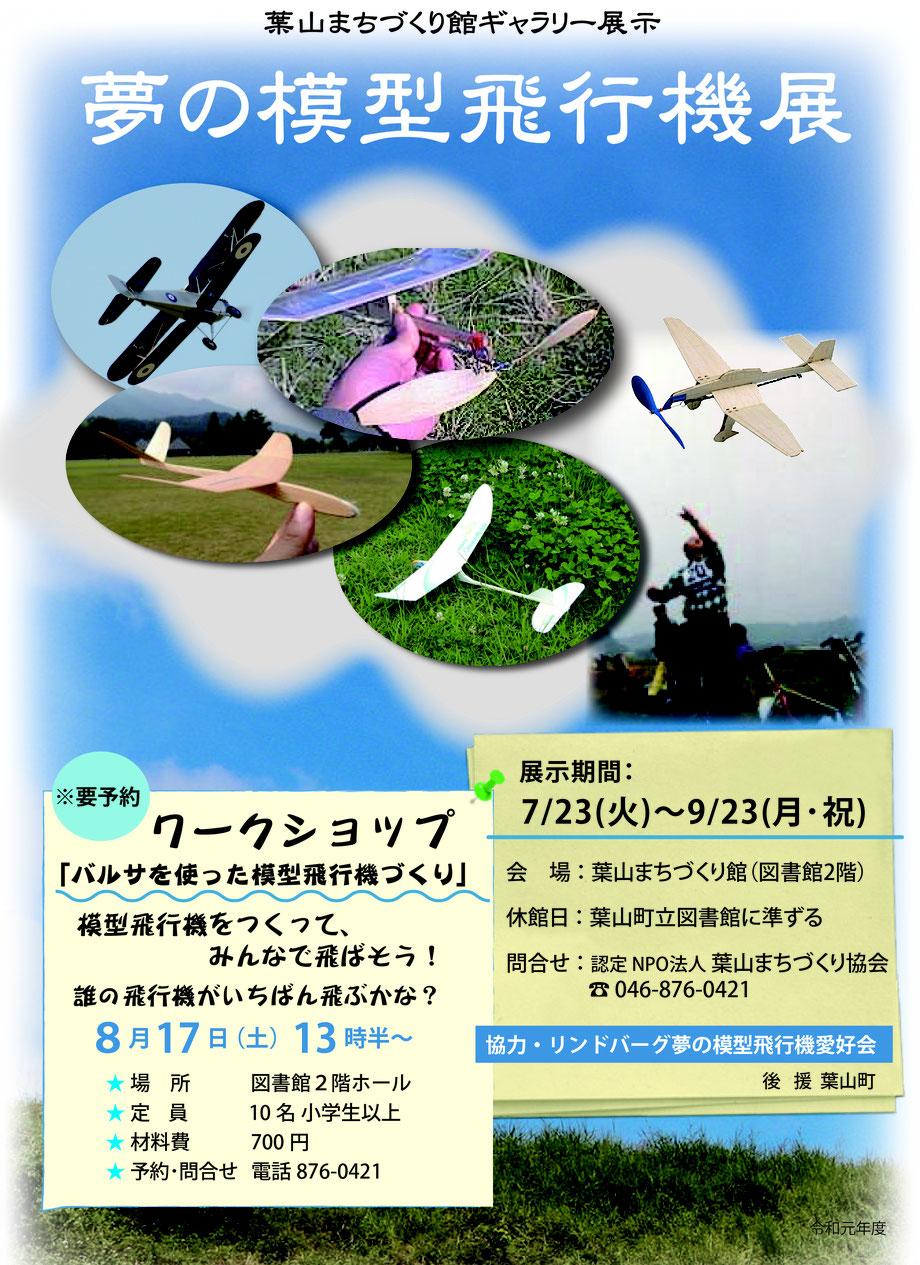 館ギャラリー「夢の模型飛行機展」