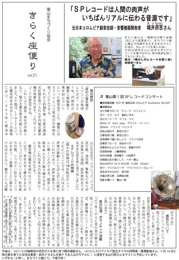 第35回きらく座 元日本コロムビア録音技師・音響機器開発者 城井府吉さん