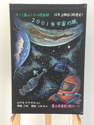 そここ葉山シネマ倶楽部 第3回上映会