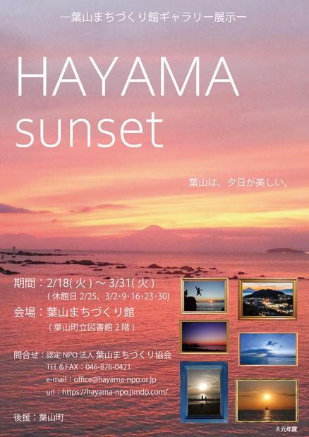 館ギャラリー「HAYAMA sunset」
