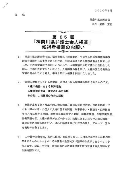 「神奈川県弁護士会人権賞」候補者推薦のお願い
