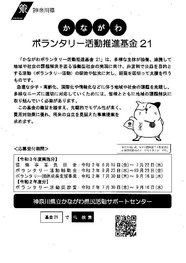 かながわボランタリー活動推進基金21
