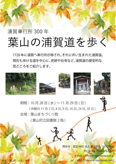 館ギャラリー  「浦賀奉行所300年 葉山の浦賀道を歩く」