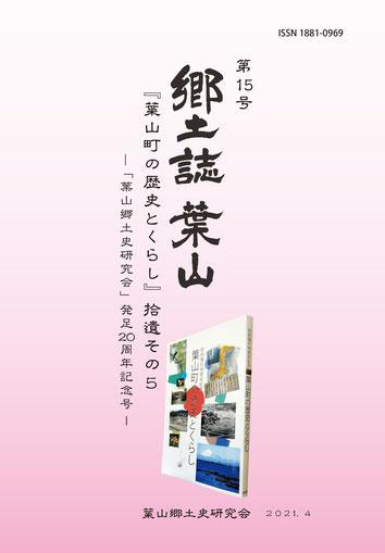 郷土誌 葉山 第15号発行!