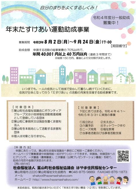 助成金情報/葉山町社会福祉協議会年末たすけあい運動助成事業