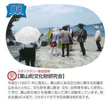 葉山文化財研究会